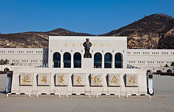 延安革命纪念馆