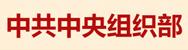 中共中央组织部