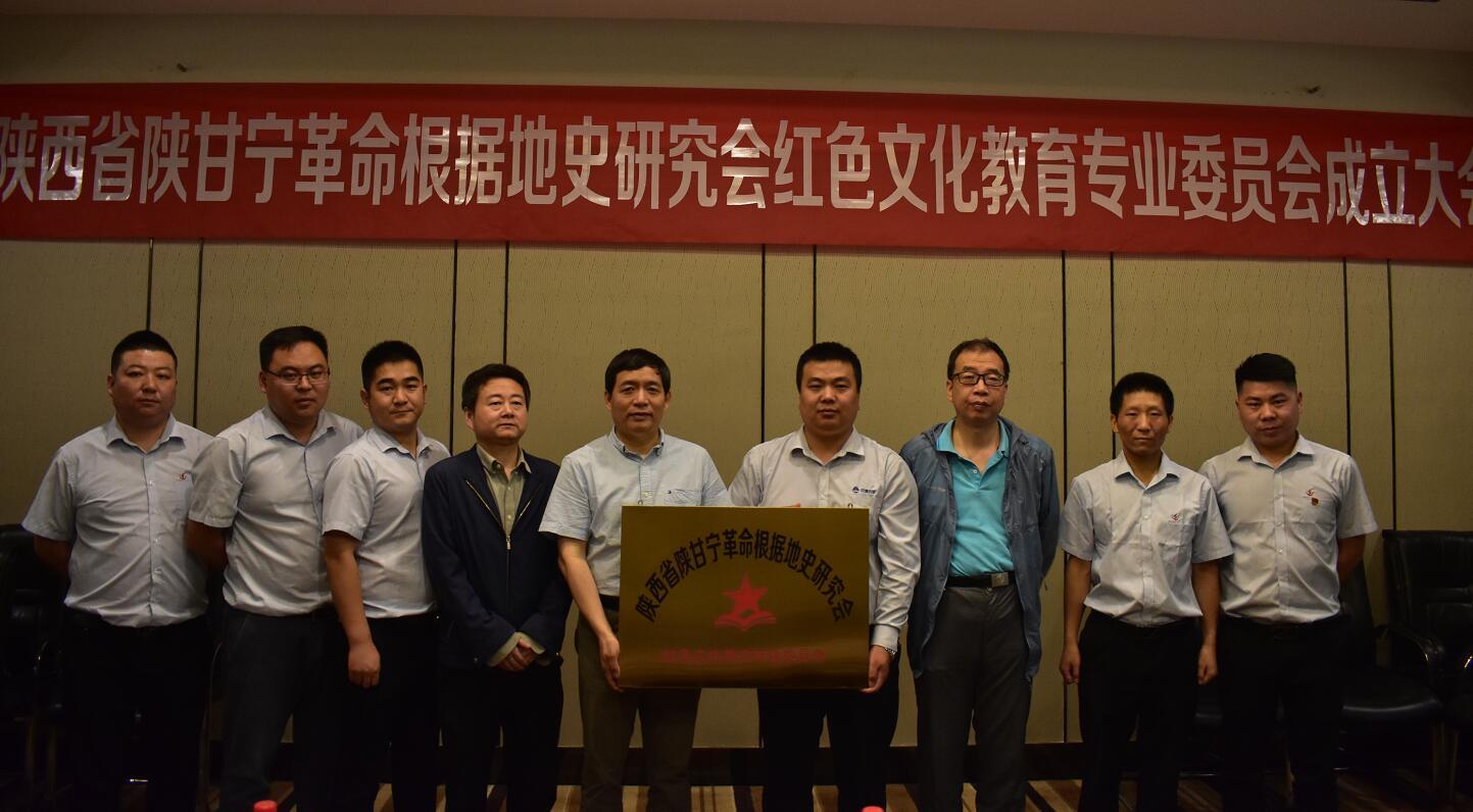 热烈祝贺陕西省陕甘宁革命根据地史研究会 红色文化教育专业委员会成立大会顺利召开