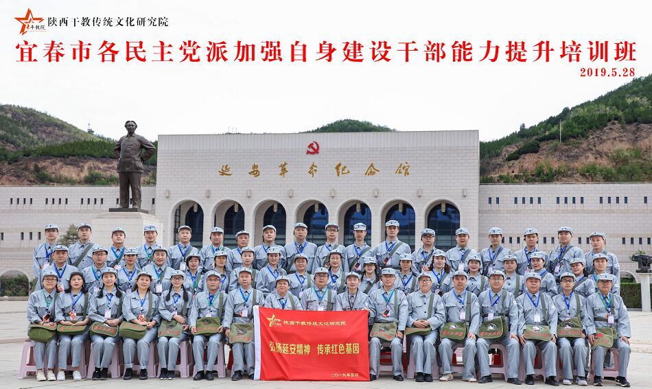 民革宜春市委会赴延安举办加强自