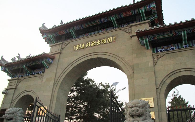 刘志丹烈士陵园
