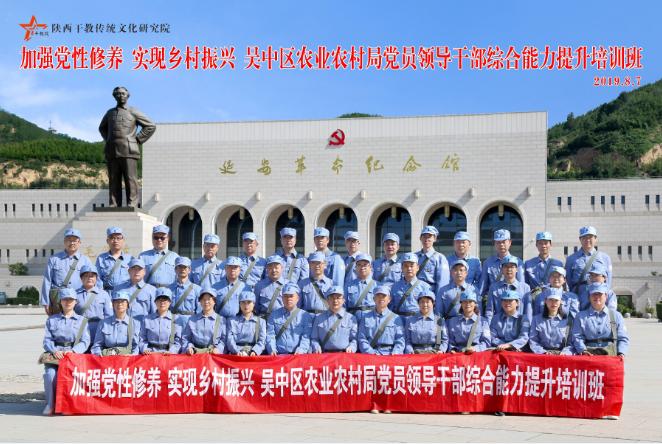 【陕西干教院】庆吴中区农业农村