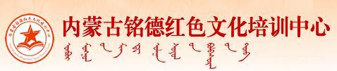 内蒙古铭德红色文化培训中心