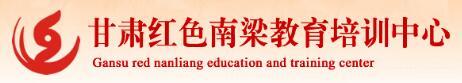 红色南梁教育培训中心