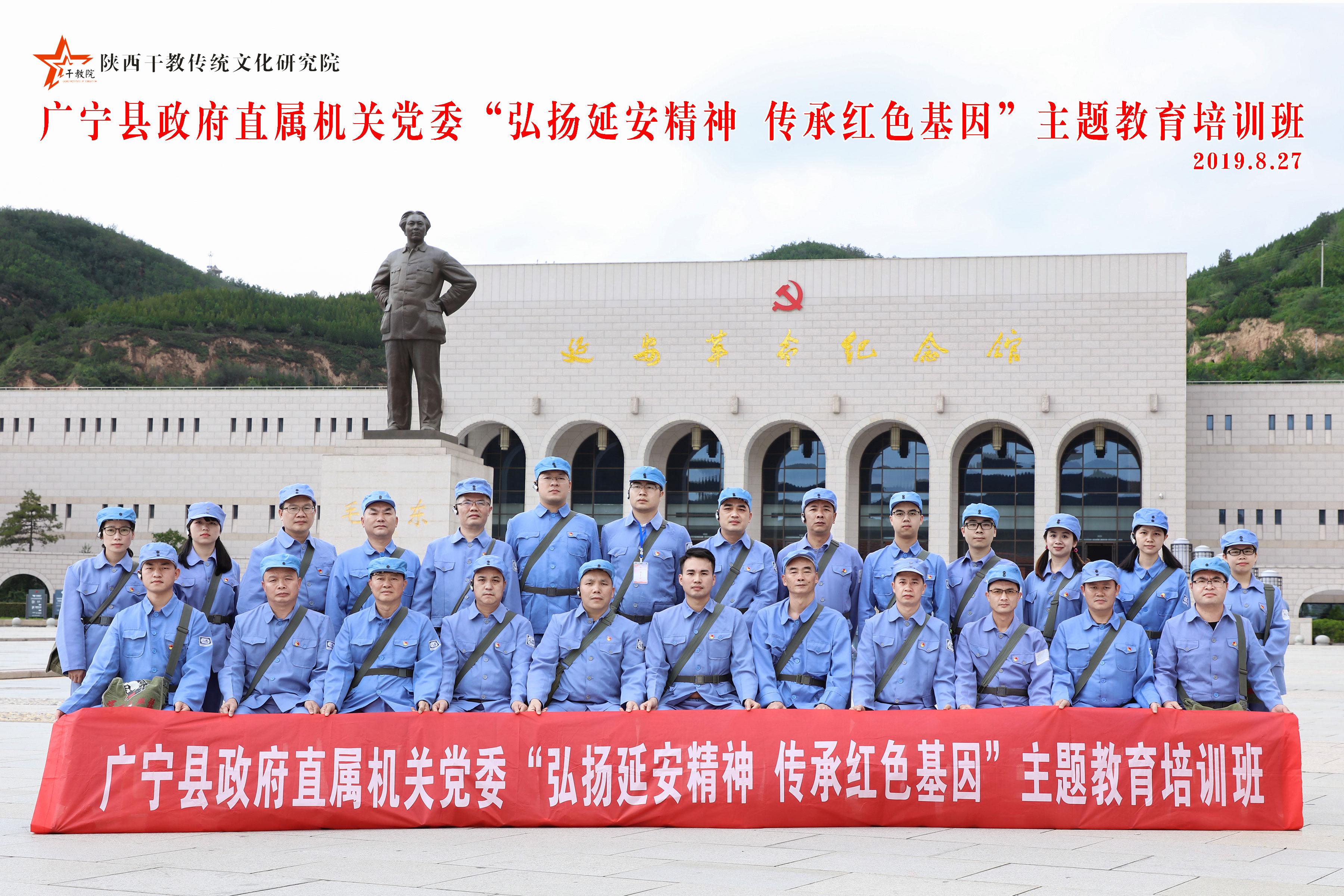 陕西正领文化研究院 | 徐州市沛县生态环境局第二期学员赴延安参