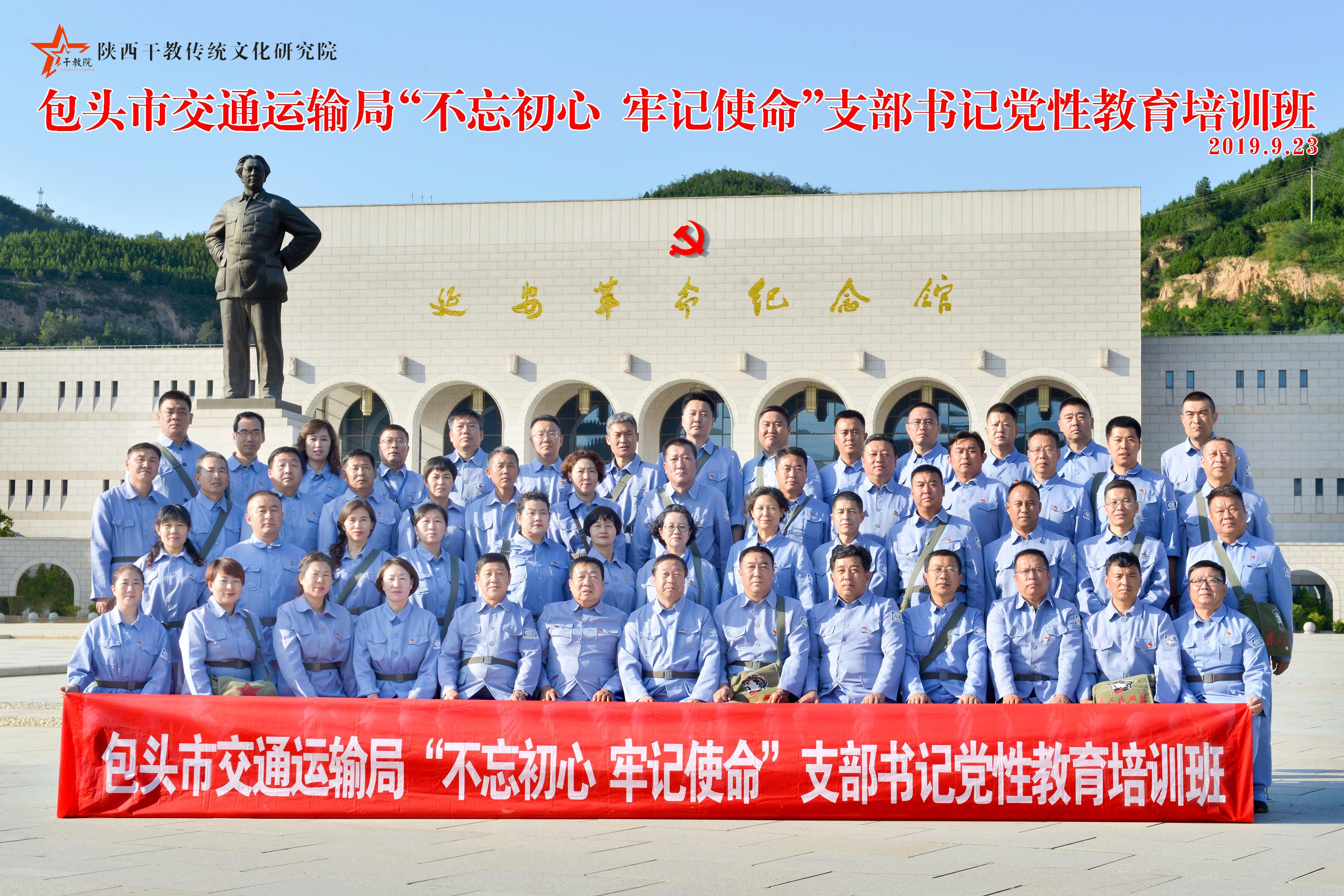 陕西正领文化研究院 | 欢迎包头市交通运输局的学员们来延安接受