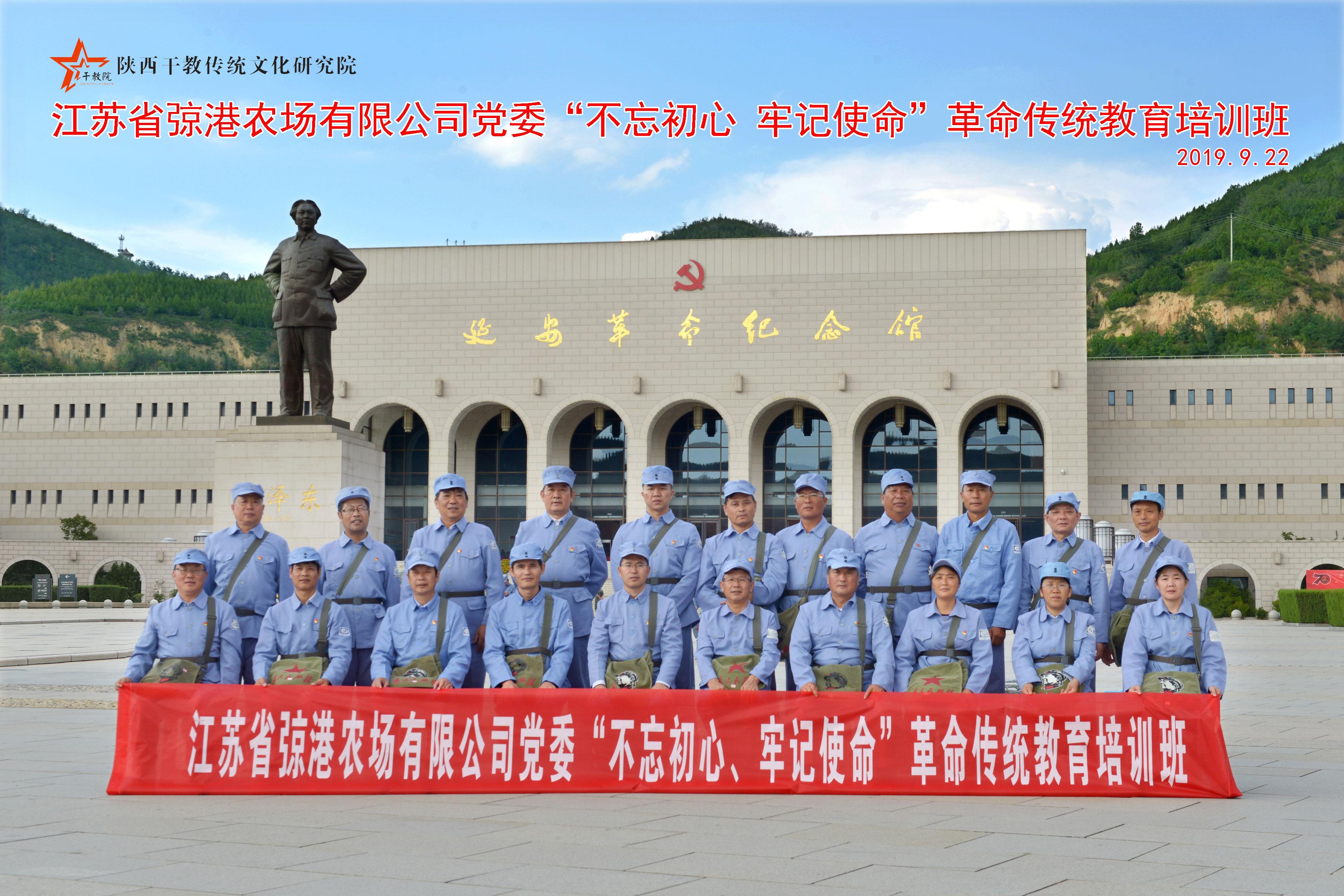 陕西干教院 | 弶港农场有限公司党委的第二期学员们远赴延安参加