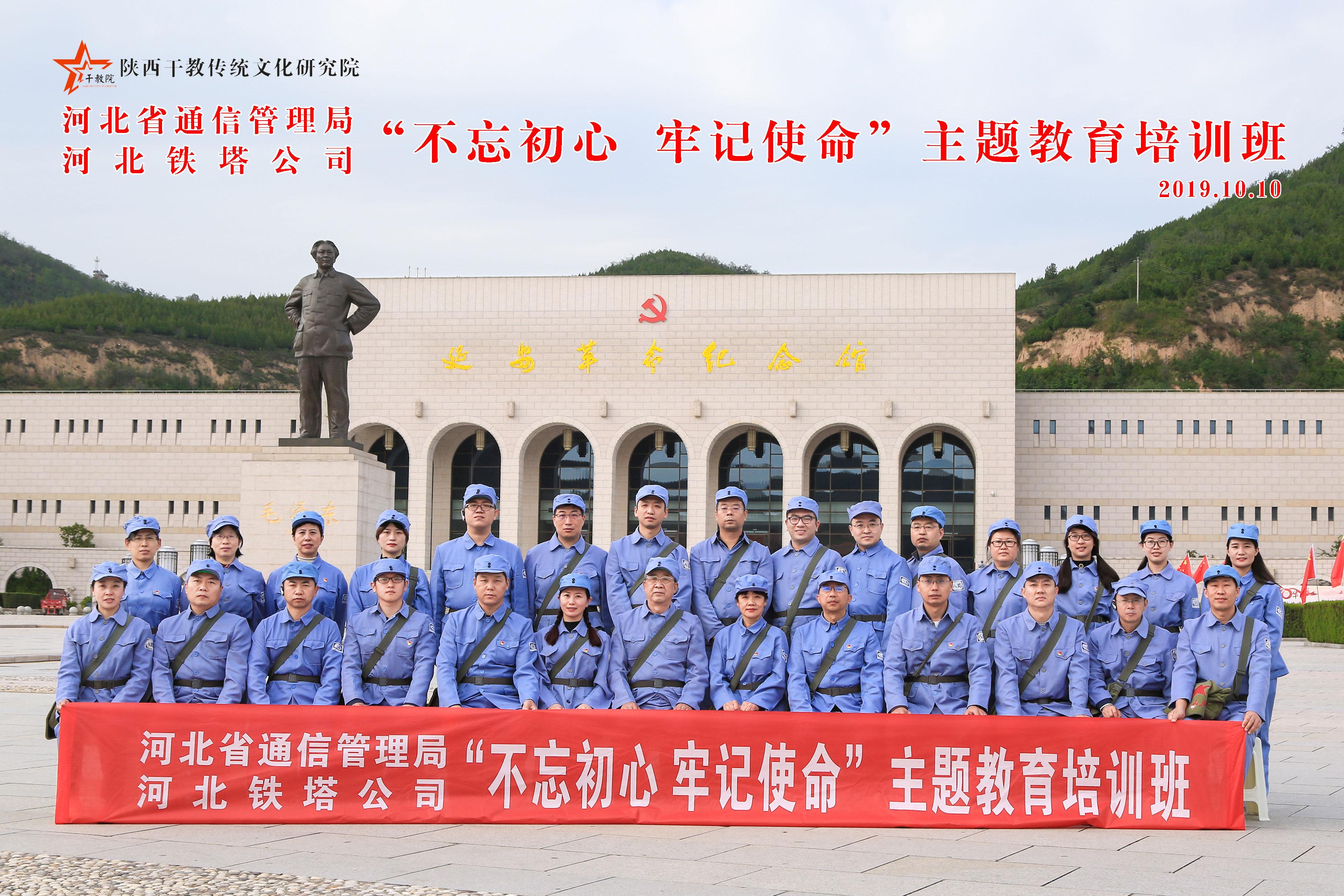 陕西正领文化研究院 | 庆河北省通信管理局、河北铁塔公司本次主