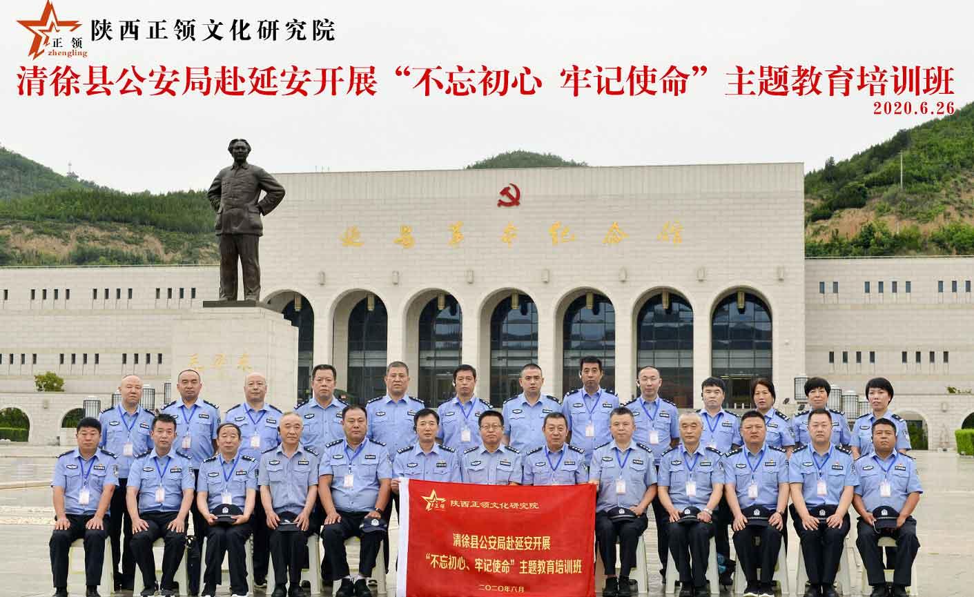 """清徐县公安局赴延安开展""""不忘初心、牢记使命""""主题教育培训班在"""